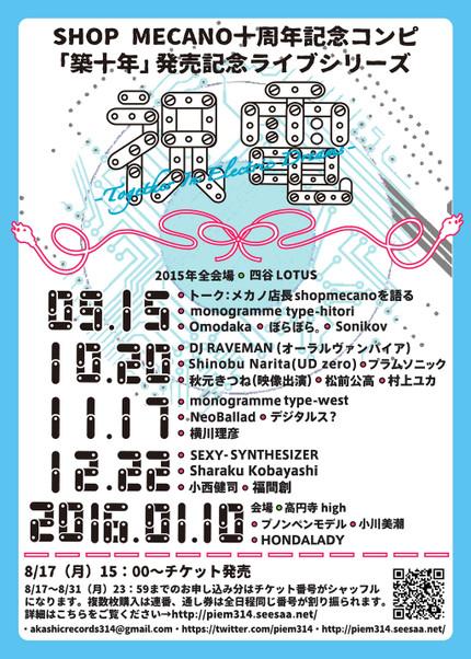 Flyer_shukuden