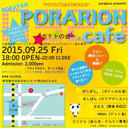 Sporarion_cafe4