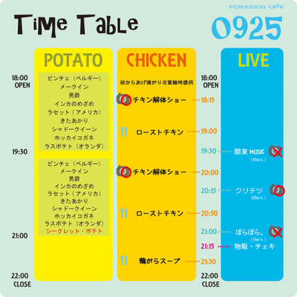 Time_table_2s