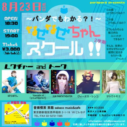 Nazenaze_web_flyer0823