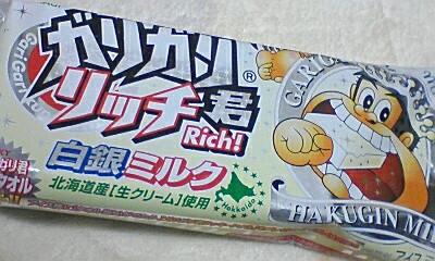 白銀だよぅ〜