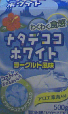 なんか生姜の味しない?!