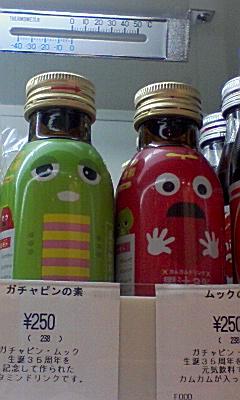 飲んでみた〜い〜