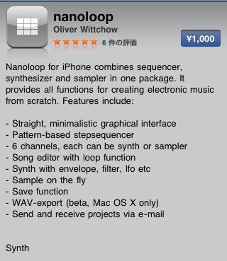nanoloopも